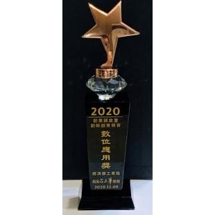 2020_創規-數位推廣獎-2.jpg