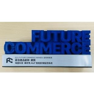 2021未來商務展 最佳產品創新獎.JPG